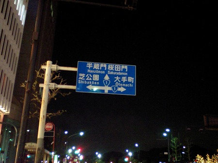 20071215帰 (2).jpg